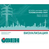 SCADA-система ОВЕН Телемеханика ЛАЙТ AIIS-750